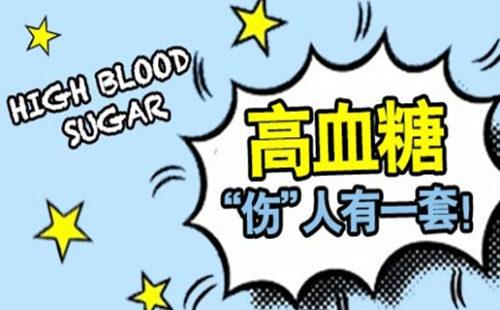 血糖 高 (2).jpg