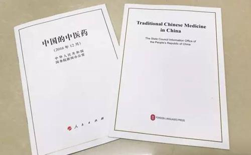 我国首部《中医药法》通过审议实施