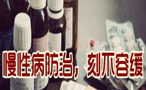 中国防治慢性病中长期规划发布