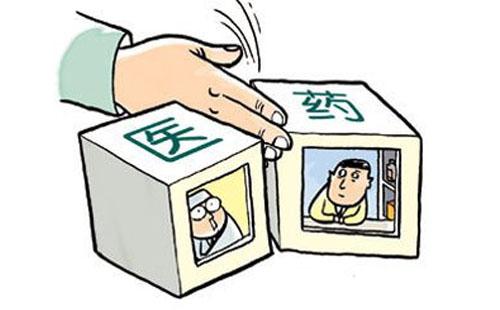 发改委、商务部官员:药品流通行业或现颠覆性变革