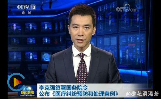 李克强签署国务院令 公布《医疗纠纷预防和处理条例》