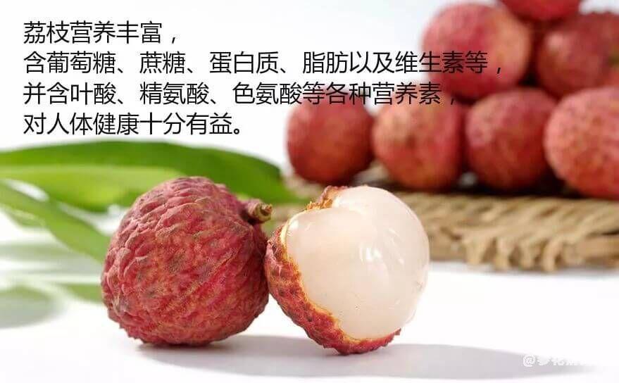 荔枝营养丰富,对人体健康十分有益