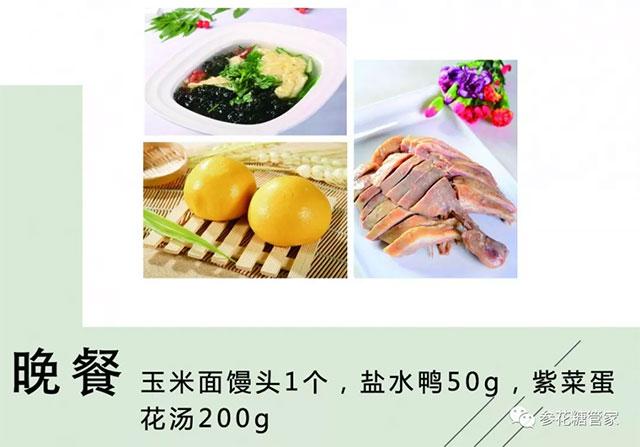 参花消渴茶晚餐食谱