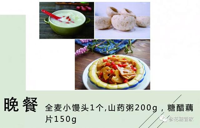 参花消渴茶糖尿病健康晚餐