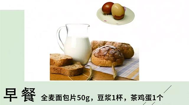 参花消渴茶每日糖尿病健康食谱早餐