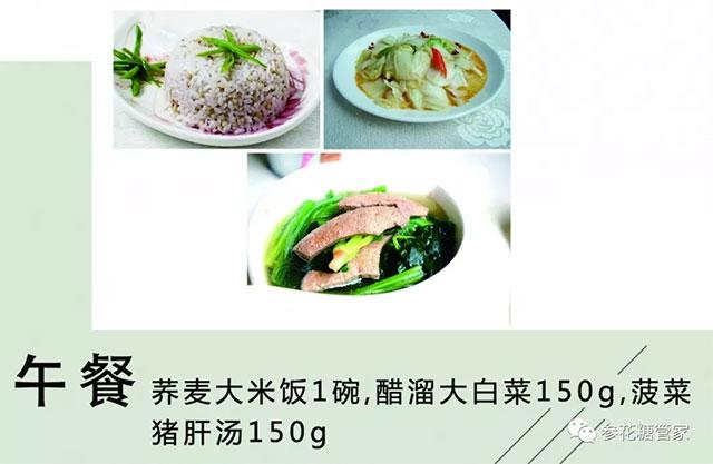 参花消渴茶糖尿病每日健康食谱午餐