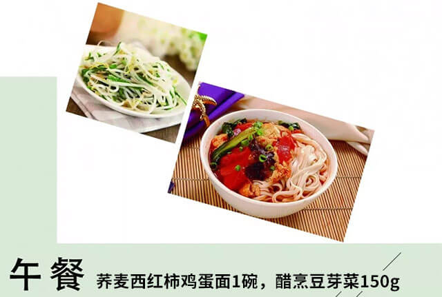 参花消渴茶每日糖尿病健康食谱午餐