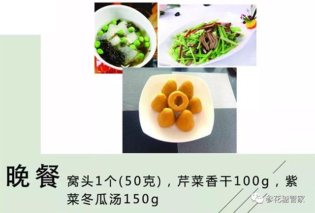 参花消渴茶每日糖尿病健康食谱晚餐