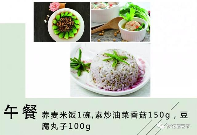 参花消渴茶每日糖尿病健康午餐