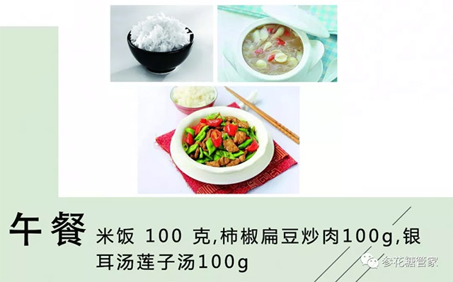 参花消渴茶糖尿病每日健康午餐