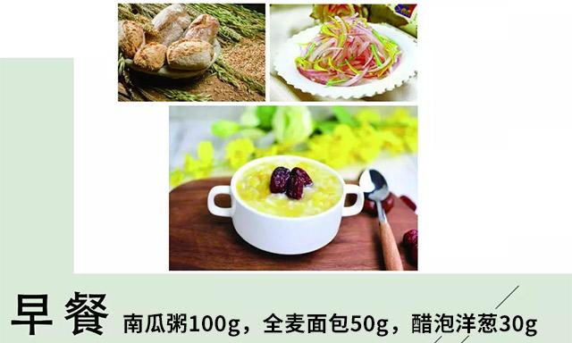 参花消渴茶糖尿病每日健康早餐