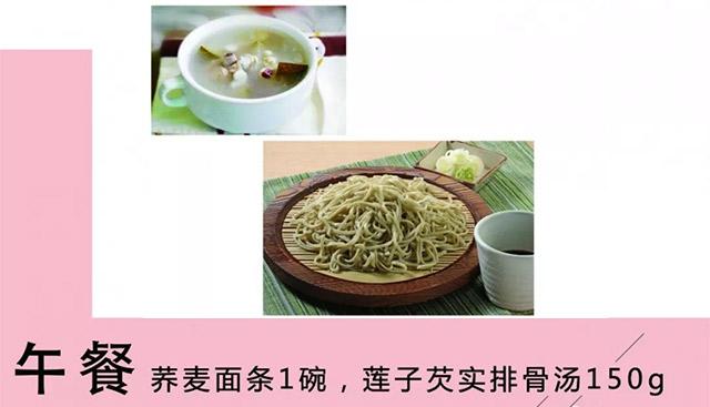 参花消渴茶糖尿病健康午餐