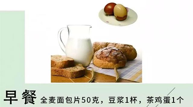 参花消渴茶每日糖尿病健康早餐