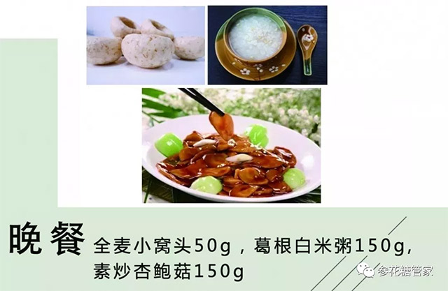 参花消渴茶糖尿病每日健康晚餐