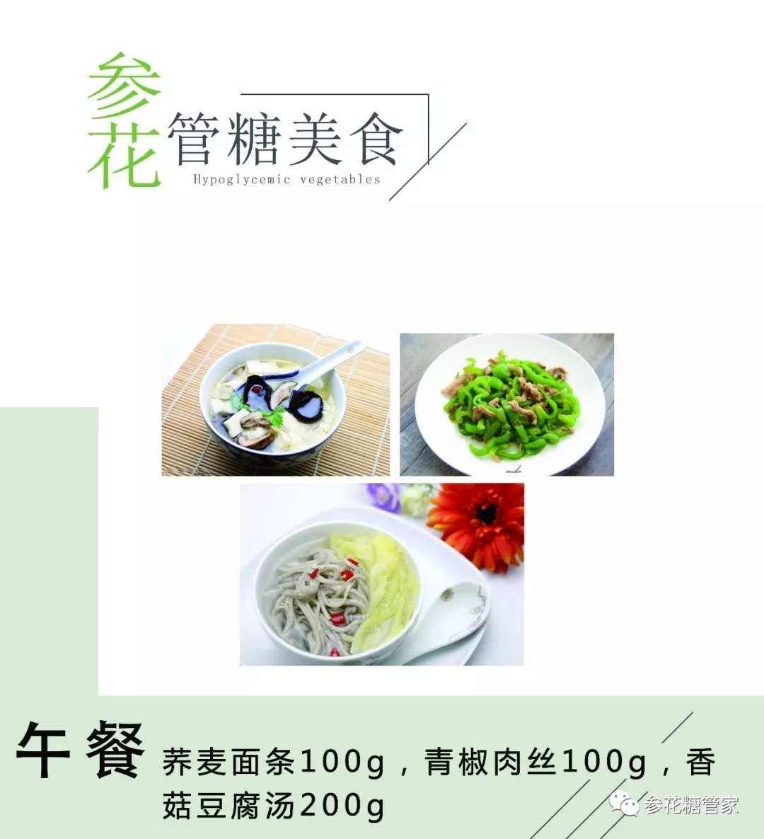 1007午餐