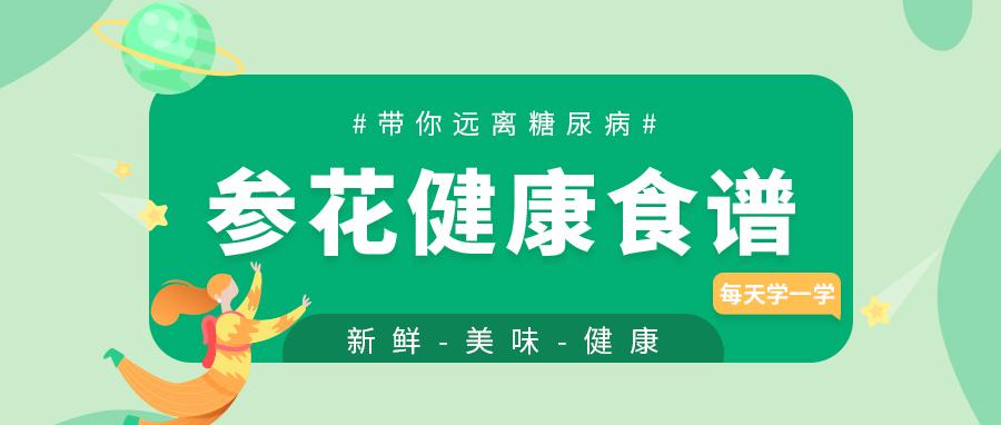今日食谱 参花助糖友制定每日饮食计划0121期